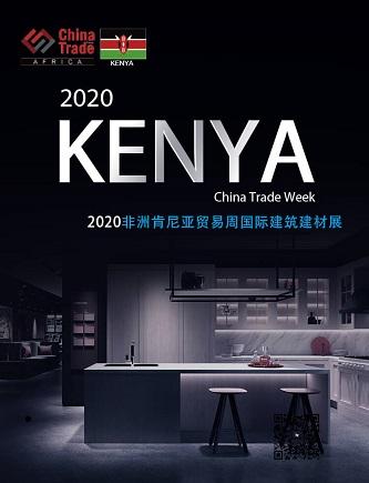 2020年非洲肯尼亚贸易周国际建筑建材展