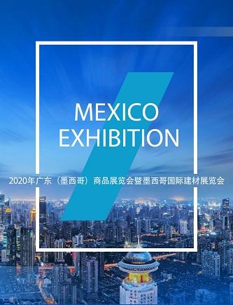2020年广东(墨西哥)商品展览会暨墨西哥国际建材展览会