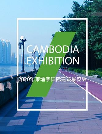 2020年柬埔寨国际建筑展览会