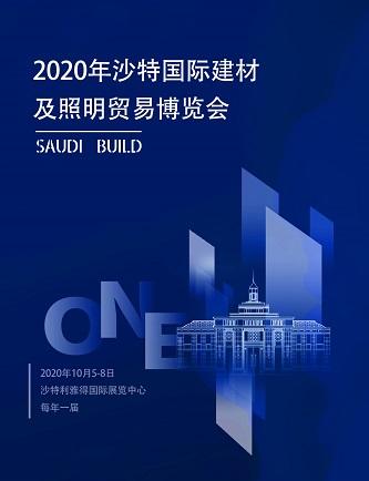 2020年沙特国际建材及照明贸易博览会