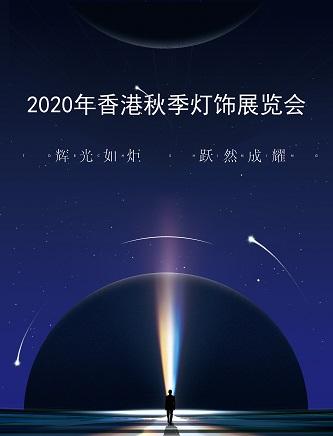2020年香港秋季灯饰展览会